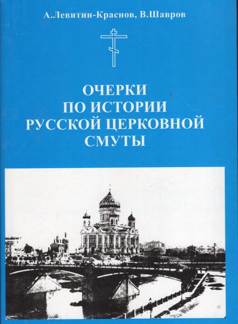 Очерки по истории русской церковной смуты