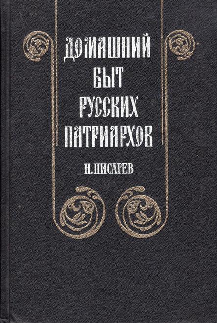 Домашнии быт русских патриархов