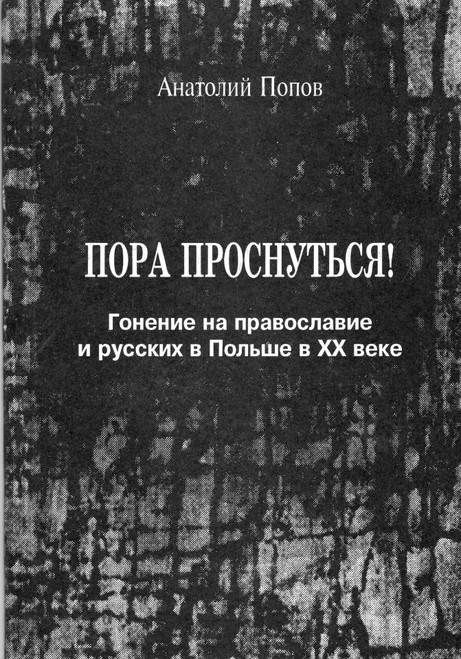 Пора проснуться! Гонения на православных и русских в Польше в ХХ веке