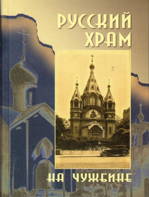 Русскии храм на чужбине
