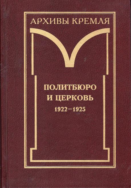Политбюро и церковь 1922-1925 (в 2-х томах)