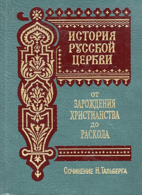 История русской церкви (в 2-х томах) (тверд.)