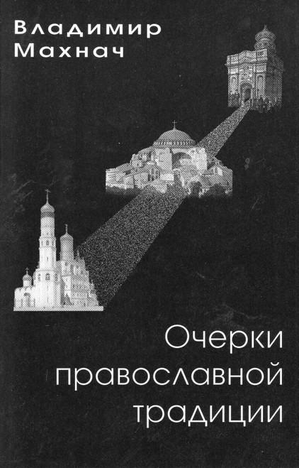 Очерки православной традиции