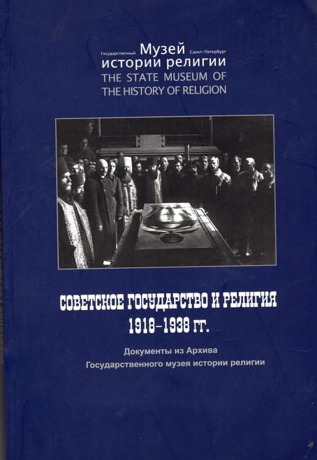 Советское государство и религия 1918-1938 гг.
