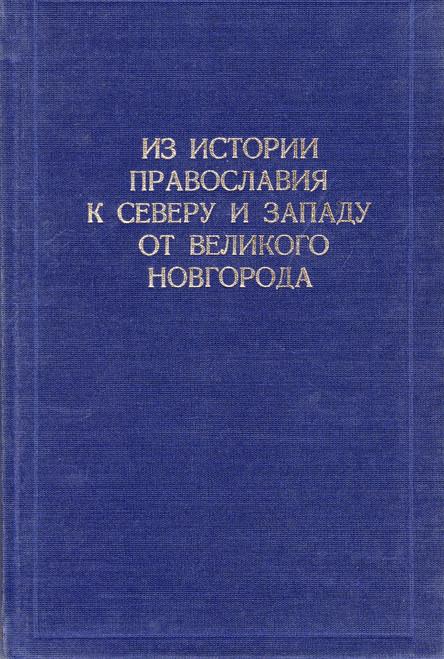 Из истории Православия к северу и западу от Великого Новгорода