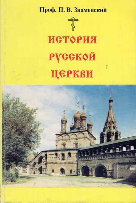 История русской церкви (Знам.)