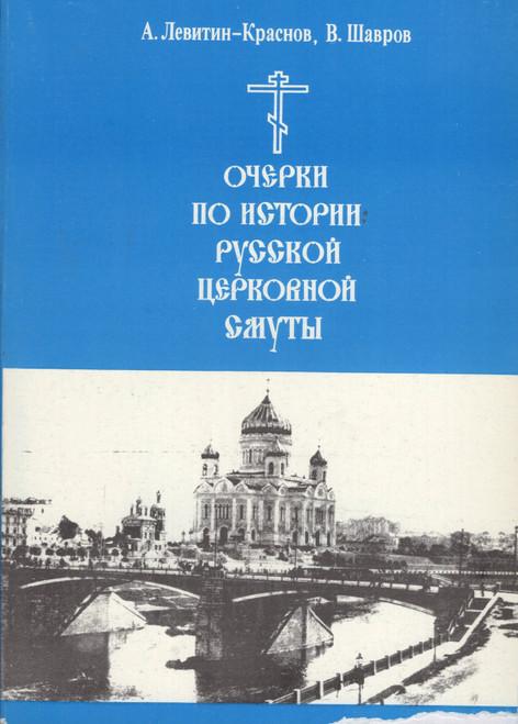 Очерки по истории русской церковной смуты (мяг.)