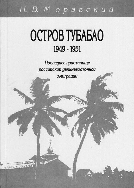 Остров Тубабао 1949-1951 гг.