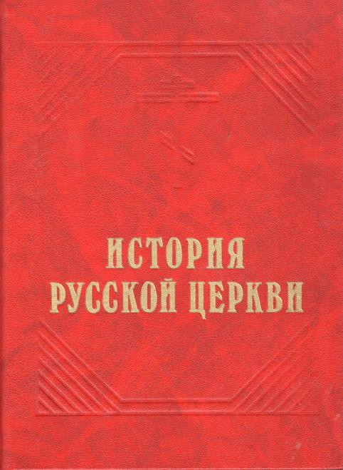 История Русской Церкви (Тол.)
