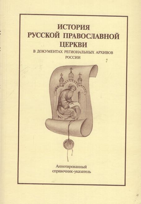 История Русской Православной Церкви в документах региональных архивов России