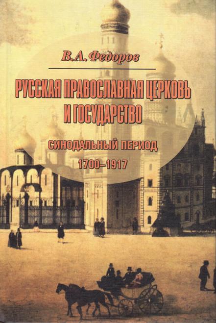 Русская Православная Церковь и государство