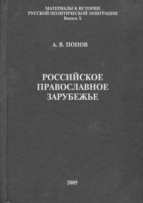 Российское православное зарубежье
