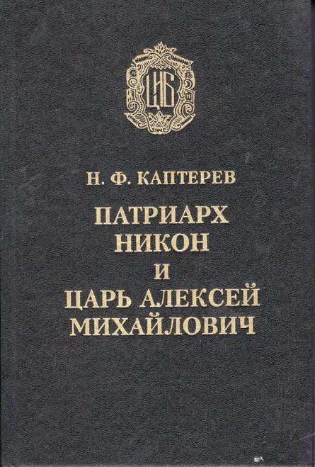 Патриарх Никон и Царь Алексей Михайлович (в 2-х томах)