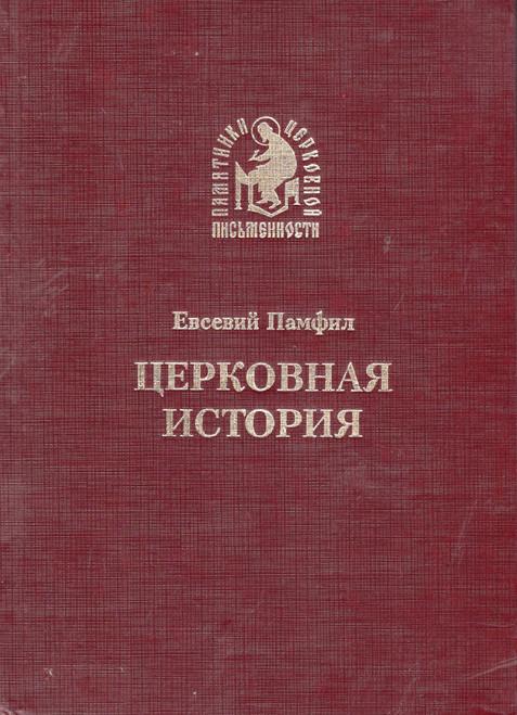 Церковная История Евсевия Памфила