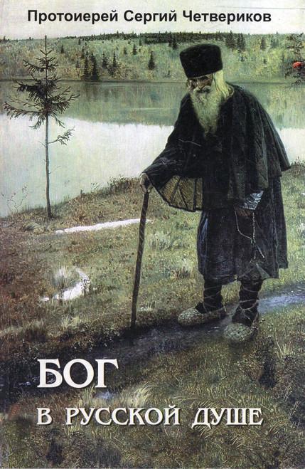 Бог в русской душе