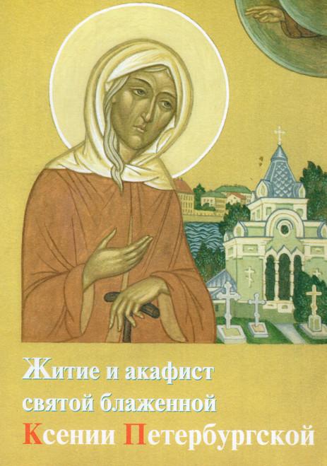 Житие и акафист святой блаженной Ксении Петербургской