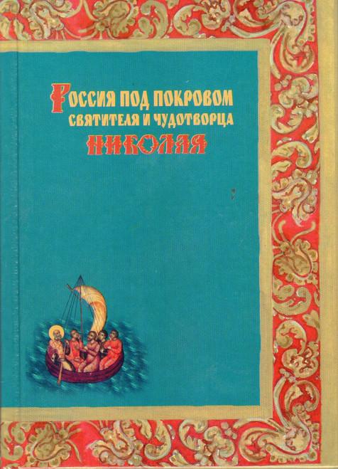 Россия под покровом святителя и чудотворца Николая