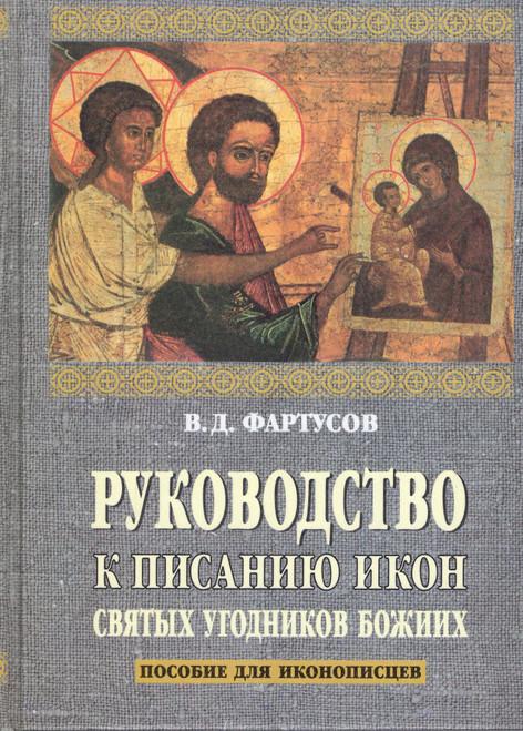 Руководство к писанию икон святых Угодников Божиих