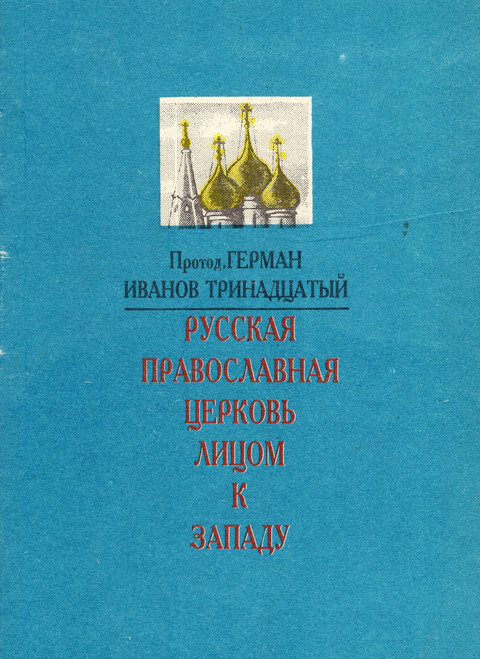 Русская Православная Церковь лицом к Западу
