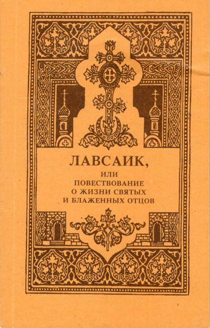 Лавсаик, или повествование о жизни святых и блаженных отцов (стар.)