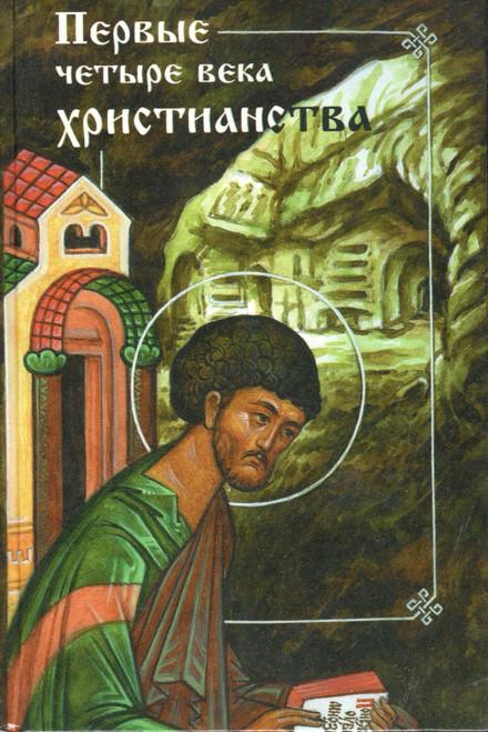 Первые четыре века христианства
