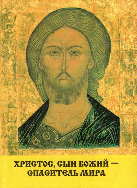 Христос, Сын Божий - Спаситель мира