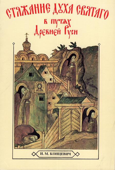 Стяжание Духа Святого в путях Древней Руси