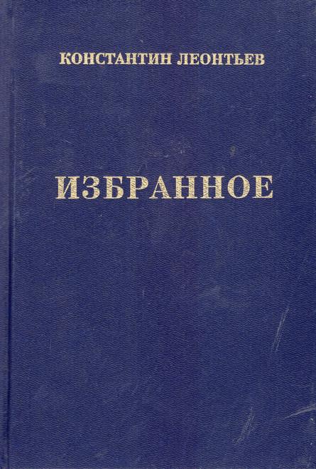 Избранное - Константин Леонтьев