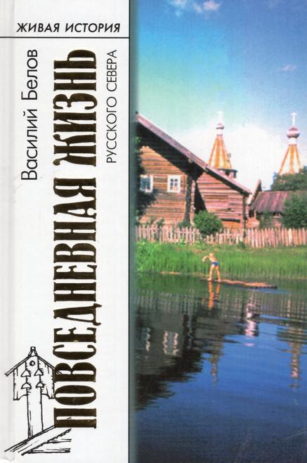 Повседневная жизнь русского севера