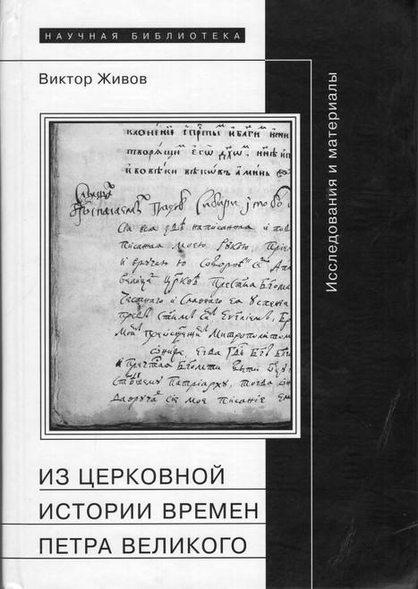 Из церковной истории времен Петра Великого