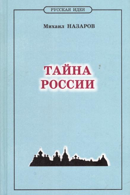 Тайна России