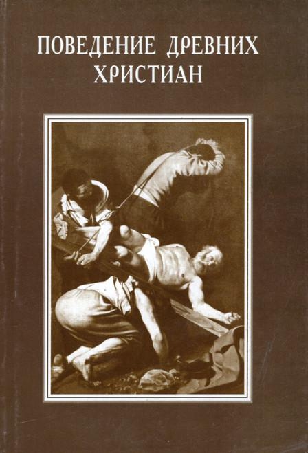 Поведение древних христиан