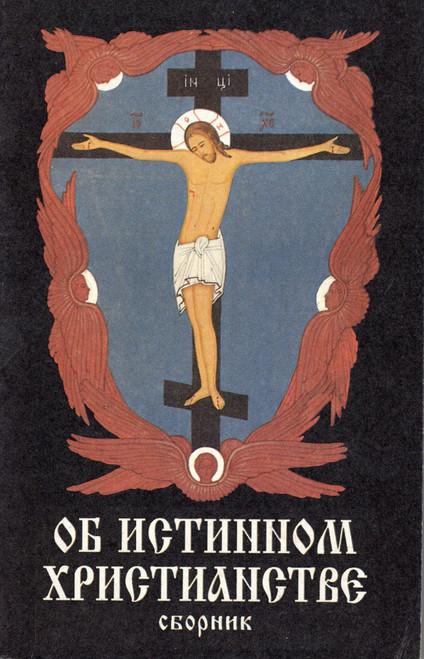 Об истинном христианстве