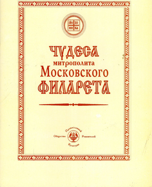 Чудеса митрополита Московского Филарета