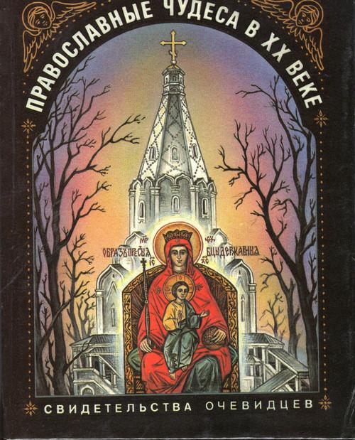 Православные чудеса в ХХ веке