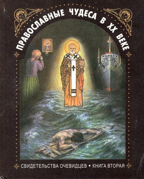 Православные чудеса в ХХ веке - книга вторая