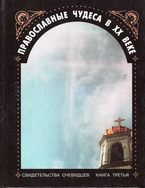 Православные чудеса в ХХ веке - книга третья