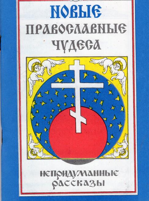 Новые православные чудеса