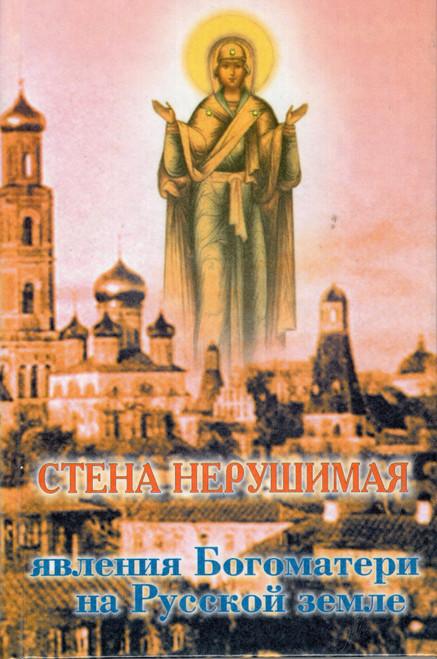Стена нерушимая - явления Богоматери на Русской земле