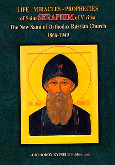 Saint Seraphim of Viritsa - Life - Miracles - Prophecies