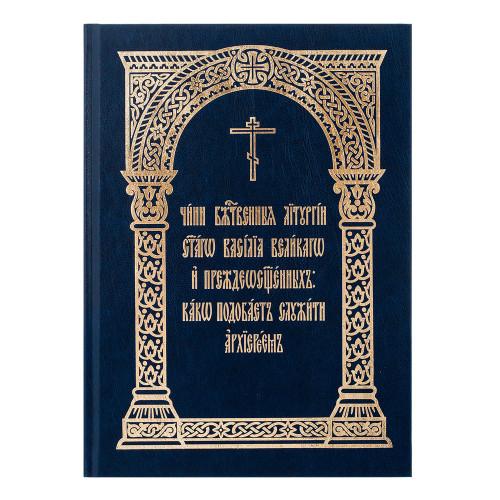 Чиновник: Литургии св. Василия Великого и Преждеосвященных