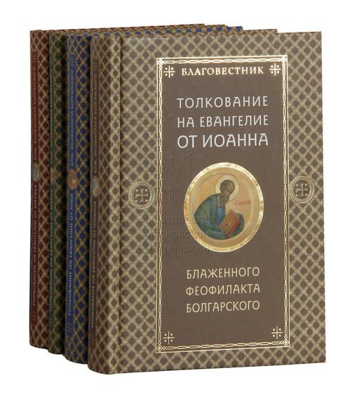 Благовестник. Толкование на Четвероевангелие блаженного Феофилакта Болгарского (4 тома)