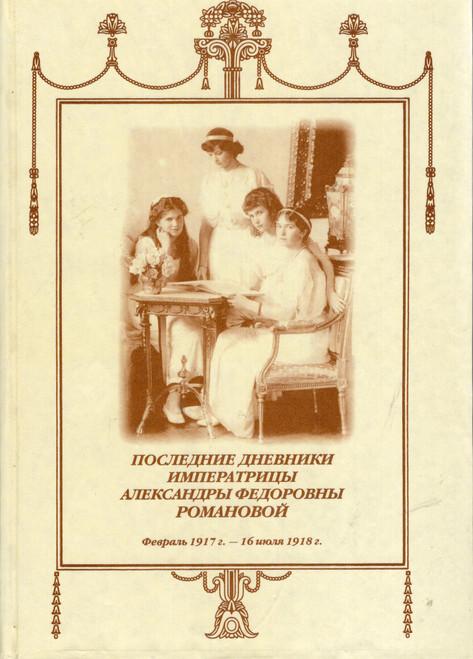 Последние дневники Императрицы Александры Федоровны Романовой Февраль 1917 г. - 16 июля 1918 г.
