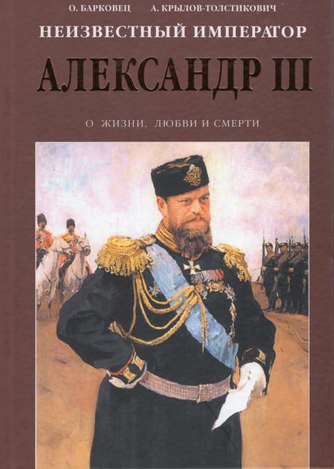 Неизвестный император Александр III: о жизни, любви и смерти