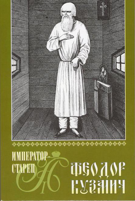 Император-старец Феодор Кузмич