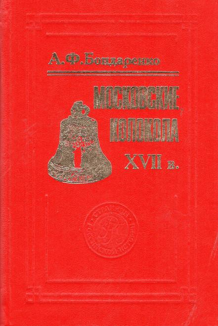 Московские колокола ХVII в.