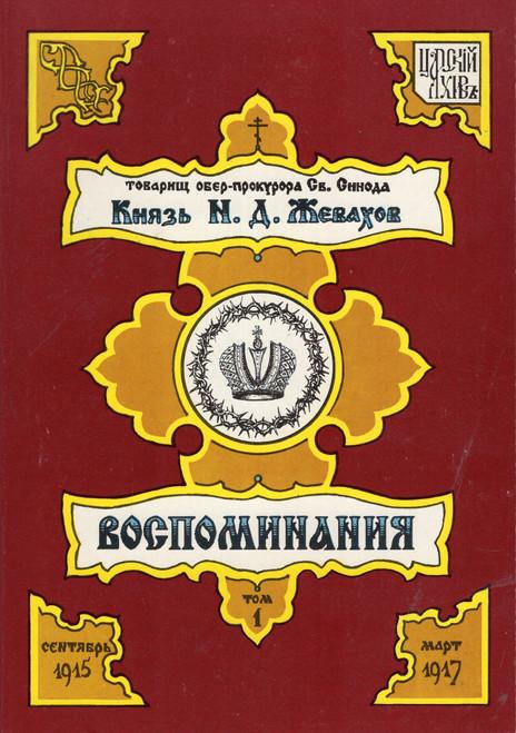 Воспоминания (в 2-х томах)