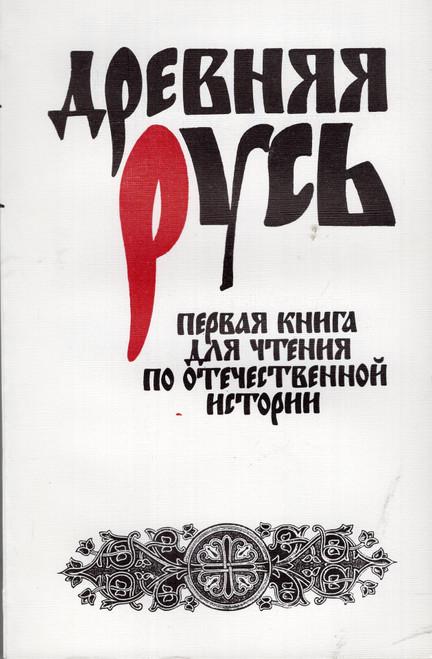 Древняя Русь - первая книга для чтения по отечественной истории