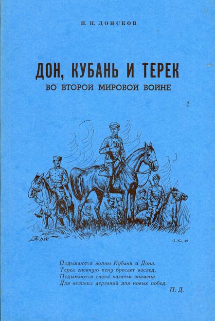 Дон, Кубань и Терек во Второй Мировой Войне