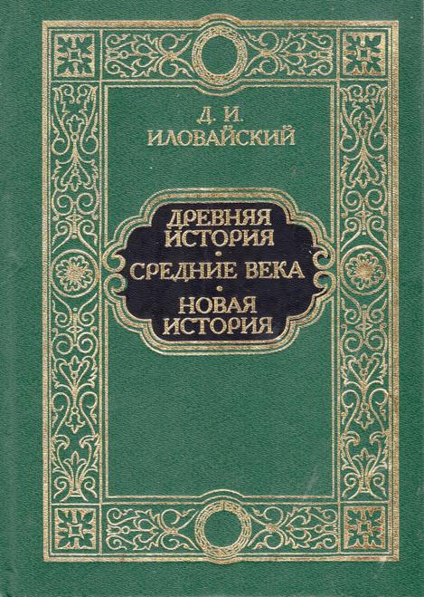 Древняя история - средние века - новая история